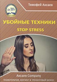 Купить книгу Убойные техникики Stop stress [часть I], автора Тимофея Александровича Аксаева